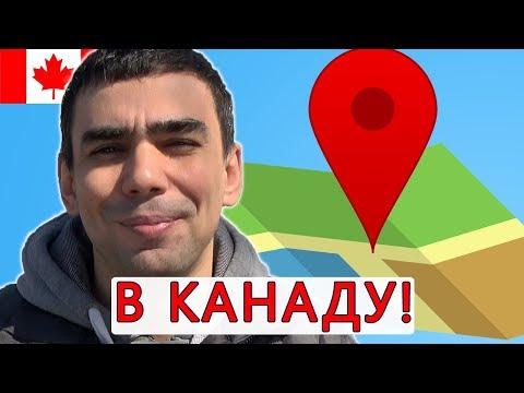 Эмиграция в Канаду из Казахстана, Украины, России, Беларуси и не только