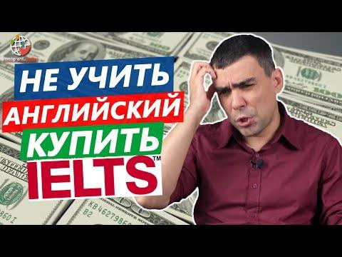 Надоело учить английский? Покупка IELTS за $5000 для эмиграции