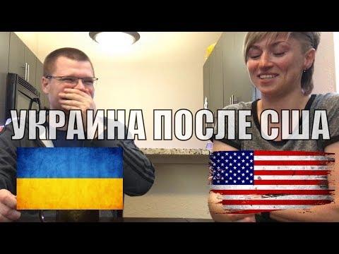 Украина после Америки. Жизнь в США