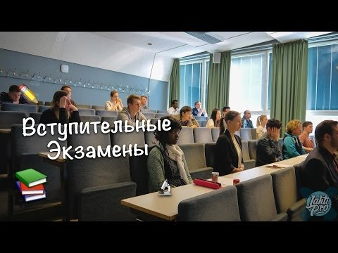 Вступительные экзамены в финских университетах