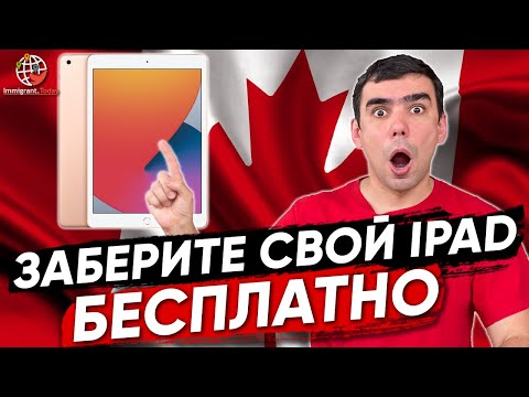 Переезжайте в Канаду и забирайте свой бесплатный iPad
