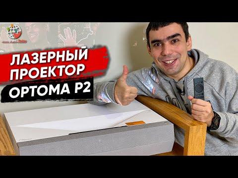 Обзор лазерного проектора Optoma P2