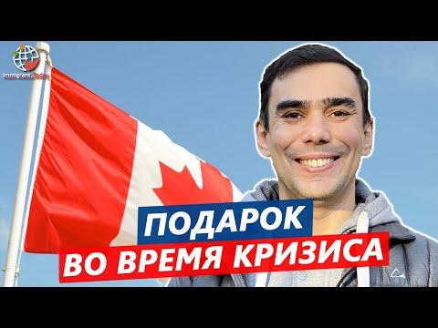 Карантинный подарок для тех, кто хочет найти работу в Канаде