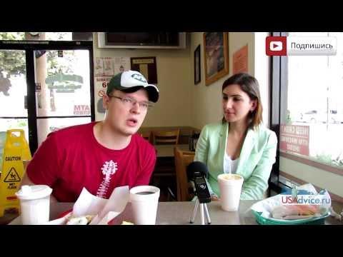 Жизнь иммигранта в США. Интервью с Александром Хвастовичем