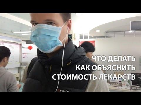 Идем к врачу в Китае. Медицина в Китае.