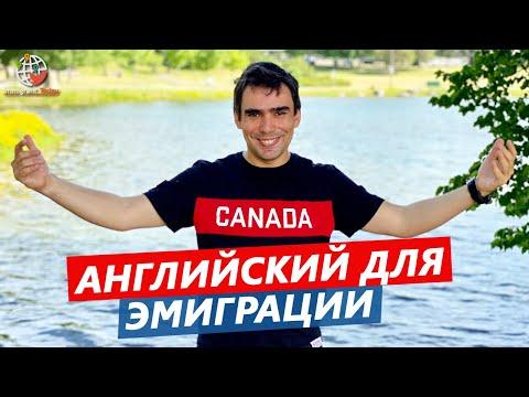 Важная информация для тех, кто хочет выучить английский для иммиграции в Канаду