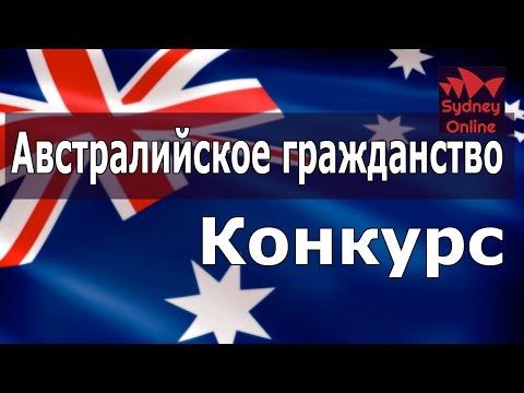 Про получение австралийского гражданства