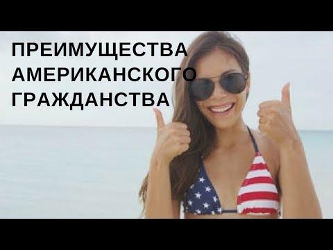 Преимуществ американского гражданства