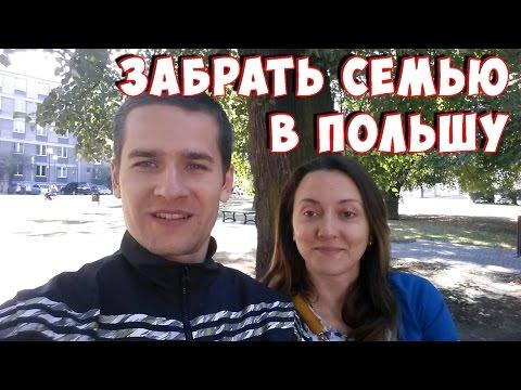 Воссоединение с семьей в Польше