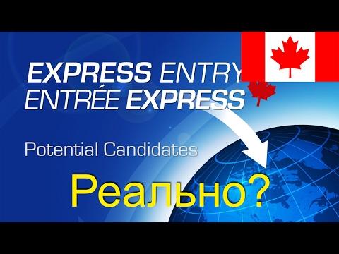 Иммиграция в Канаду. Как считать проходной балл в Express Entry.
