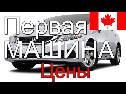 Покупка первой машины в Канаде. Часть 1: Kijiji, CarProof, consumerreports.org