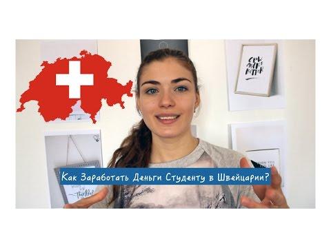 Как заработать деньги студенту в Швейцарии?