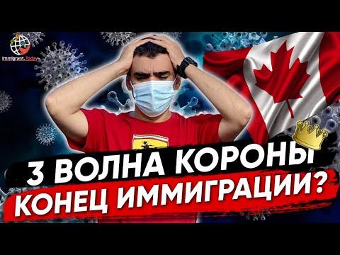 Как повлияет 3 волна ковида на иммиграцию в Канаду