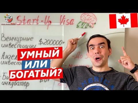 Виза в Канаду для умных или богатых: иммиграционная программа Start-up Visa
