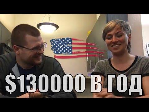 Русские девушки в США: американская зарплата и сексизм