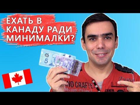 Стоит ли переезжать в Канаду ради минимальной зарплаты?