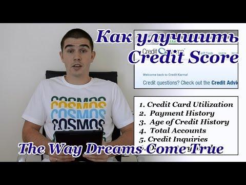 Как построить кредитную историю в США