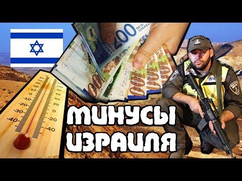 Ох уж этот ужасный Израиль! 5 минусов Израиля