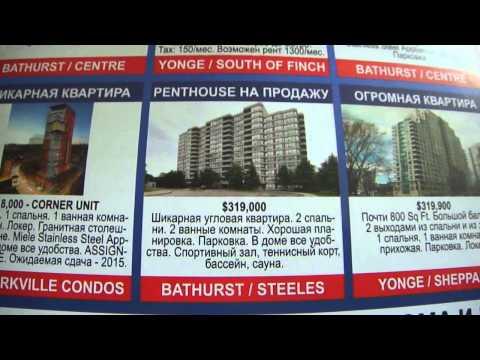 Обзор цен на жильё в Торонто и окрестностях