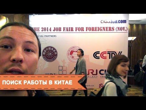 Поиск работы в Китае. Выставка вакансий для иностранцев. Job Fair