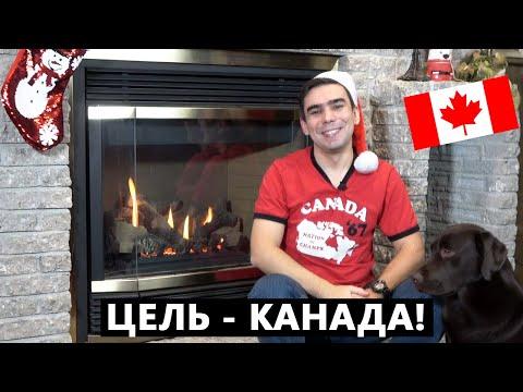 С Новым годом! Поставьте цель, чтобы иммигрировать в Канаду!