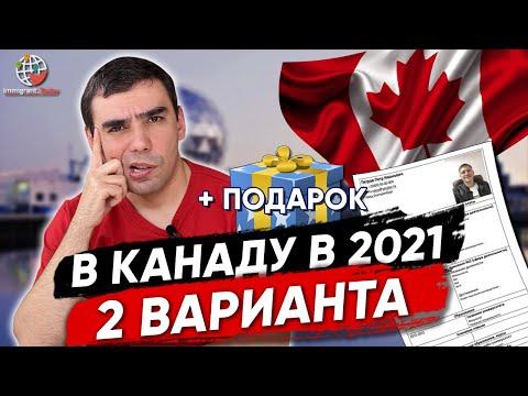 Иммиграция в Канаду летом 2021