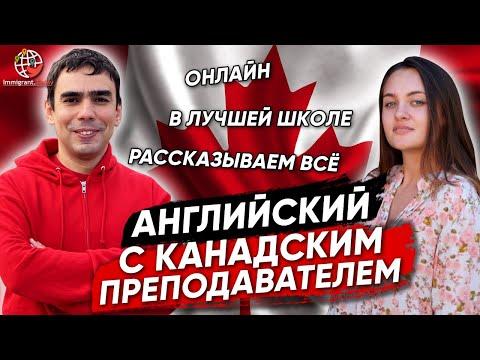 Онлайн курсы английского в Канаде