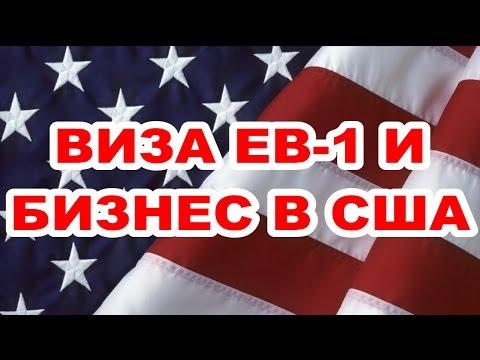 Виза EB-1 для бизнесменов, бизнес в Америке