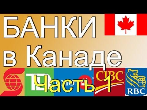 Банки в Канаде. Где лучше открывать счета? Часть 1.