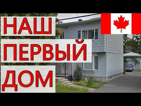 Наш первый дом в Канаде. Сколько платили в месяц?
