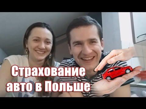 Страхование автомобиля в Польше