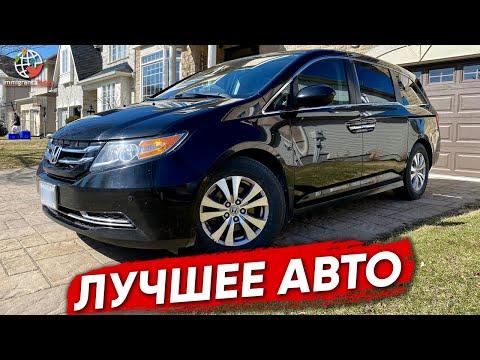 Обзор Honda Odyssey — лучший семейный автомобиль для Америки