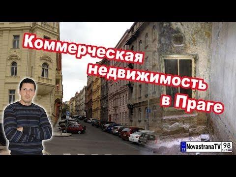 Коммерческая недвижимость в Праге