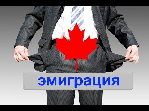 Разоряются ли наши соотечественники в Канаде