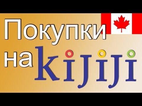 Барахолка в Канаде. Покупка на Kijiji.