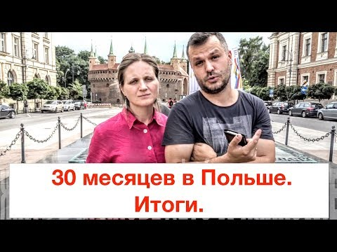 Итоги 2-х лет жизни в Польше