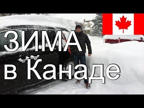 Первая зима в Канаде. Как мы выжили? ❄