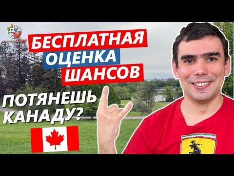 Иммиграция в Канаду в 2020 году: какие у вас шансы?