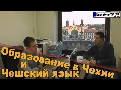 Чешский язык. Высшее образование в Чехии. Карлов университет.