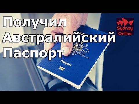 Австралийский паспорт, что он дает. Как получить.