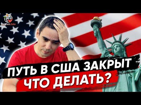 Результаты лотереи Green Card и запрет на иммиграцию в США для россиян