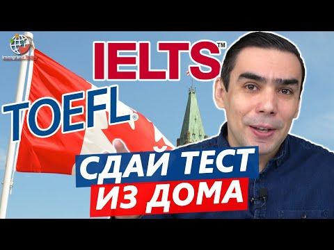 Сдай IELTS дома и еще 2 онлайн теста английского для переезда в Канаду