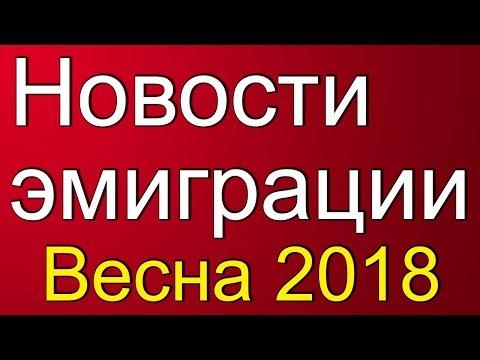 Основные новости эмиграции. Весна 2018.