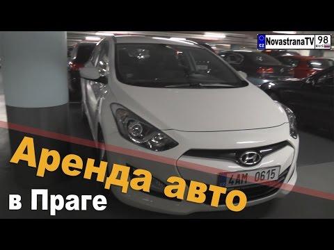 Аренда автомобиля в Праге