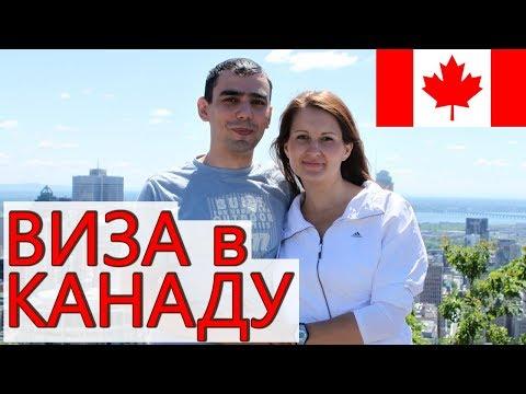 Виза в Канаду для изучения языка и поиска работы