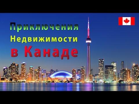 Невероятные приключения недвижимости в Канаде. Рынок жилья Онтарио
