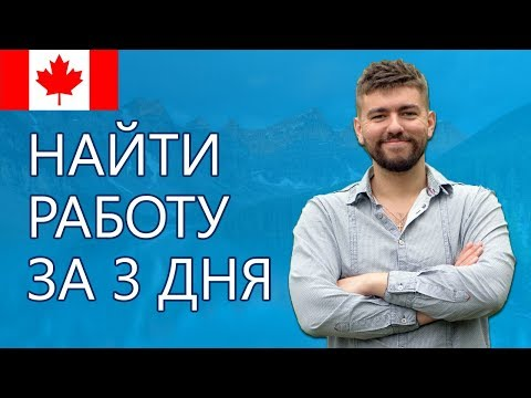 Реально ли найти работу в Канаде за 3 дня?