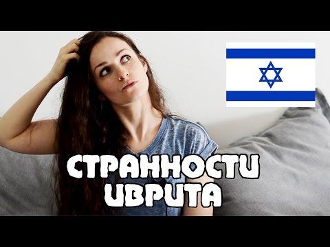 Ох уж этот странный иврит!