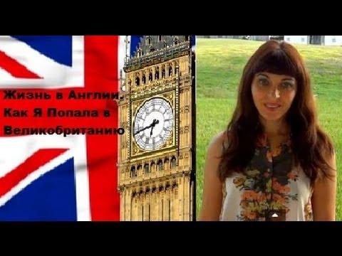Жизнь в Англии. Как Я Попала в Великобританию.