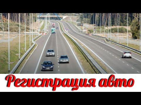 Регистрация автомобиля в Польше